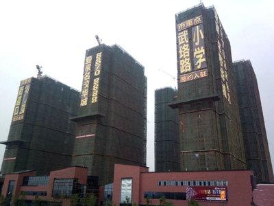 湖北武漢愛家國際華城